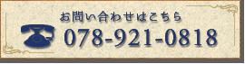 お問い合わせはこちら:078-921-0818